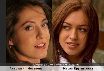 Мария Круглыхина похожа на Анастасию Меськову