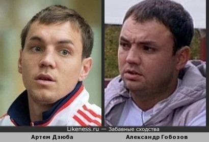 Артем Дзюба и Александр Гобозов похожи