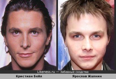 Кристиан Бэйл и Ярослав Жалнин похожи