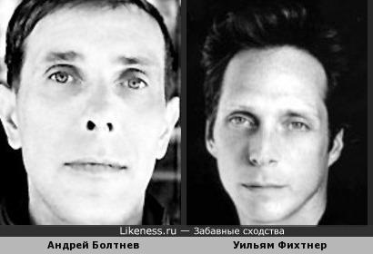 Актеры Болтнев и Фихтнер похожи