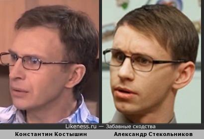 Константин Костышин и Александр Стекольников похожи