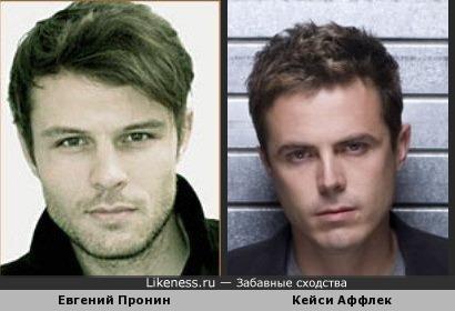 Евгений Пронин и Кейси Аффлек немного похожи