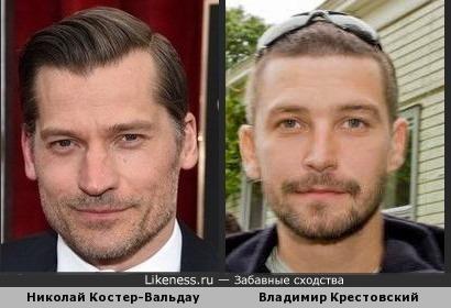 Николай Костер-Вальдау и Владимир Кристовский похожи