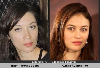 Дария Воскобоева и Ольга Куриленко похожи