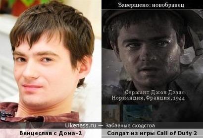 Венцеслав из Дома-2 похож на солдата из Call of Duty 2