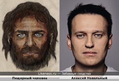 Пещерный человек похож на Навального