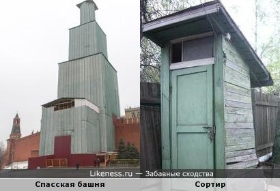 Спасская башня похожа на сортир