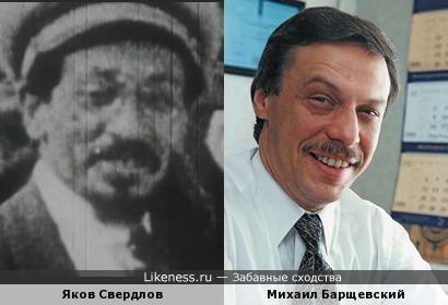 Яков Свердлов похож на Михаил Барщевского