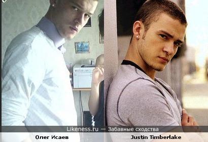 Олег и Джастин