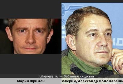 Мартин Фримен похож на братьев Пономаренко