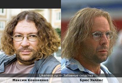Максим Кононенко похож на Брюса Уиллиса