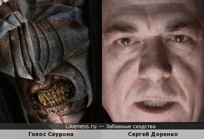 Сергей Дренко это Голос Саурона