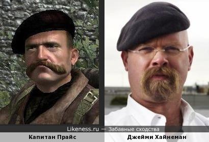 Капитан Прайс vs Джейми Хайнеман