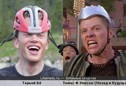 Тарьей Бё похож на Томас Ф.Уилсона (Грифф Таннен)