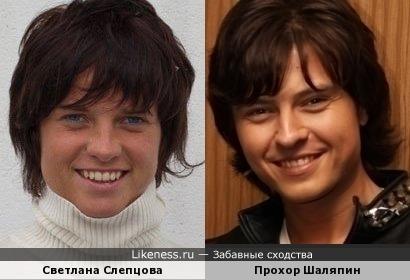 Светлана Слепцова похожа на Прохора Шаляпина