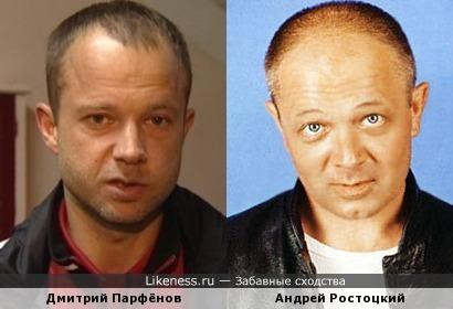 Дмитрий Парфёнов похож на Андрея Ростоцкого