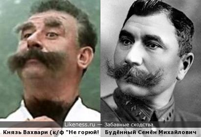 Актёр Давид Абашидзе в роли князявари Вахвари похож нп полководца Будённого