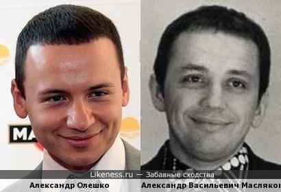Олешко похож на А.В.Маслякова