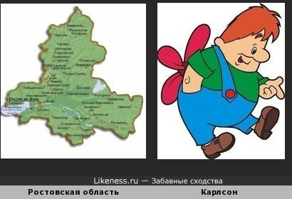 Ростовская область напоминает Карлсона