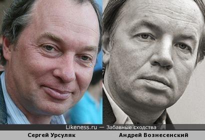 Кинорежиссёр Урсуляк похож на поэта Вознесенского