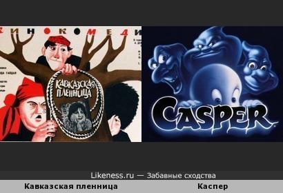 Приведения тоже любят советскую комедию?