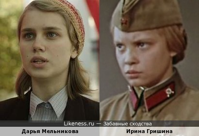 Дарья Мельникова похожа на Ирину Гришину