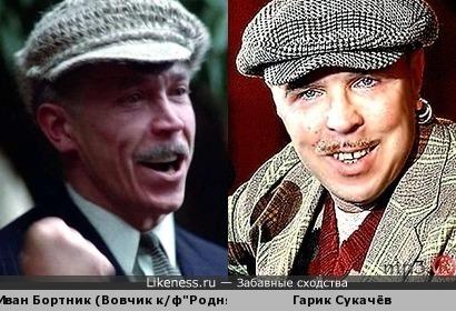 Иван Бортник и Гарик Сукачёв