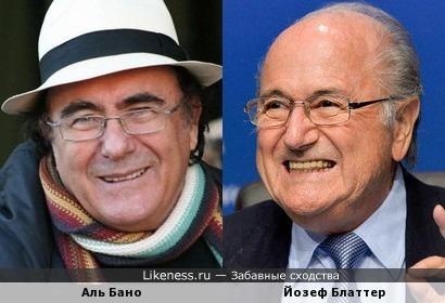 Аль Бано и Йозеф Блаттер или Ну, здравствуй, брат!