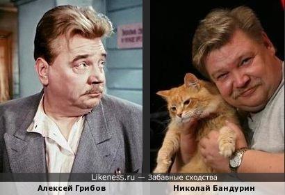 Алексей Грибов и Николай Бандурин