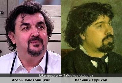 Актёр Игорь Золотовицкий похож на художника Василия Сурикова