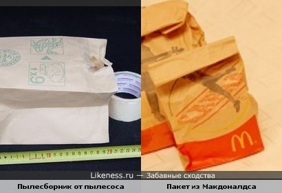 Пакеты из макдоналдса подозрительно похож на мусорный пакет