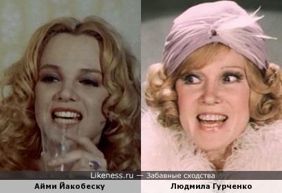 Я таки решилась: Айми Йакобеску и Людмила Гурченко
