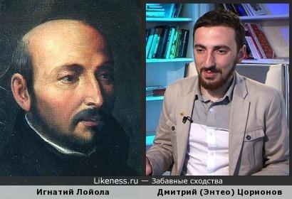 основатель ордена иезуитов Игнатий Лойола чем-то напомнил православного активиста Энтео