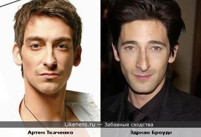 Артем Ткаченко и Эдриан Броуди похожи