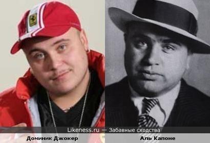 Доминик Джокер похож на Аль Капоне