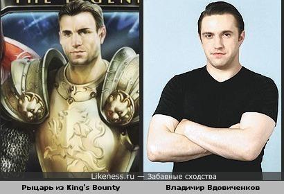 Рыцарь из King's Bounty похож на Владимира Вдовиченкова