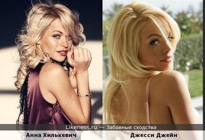 Анна Хилькевич похожа на