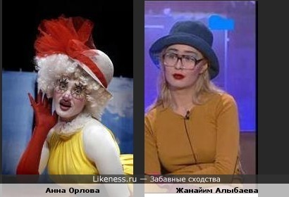 Жанна из Д2 похожа на актрису из Лицедеев