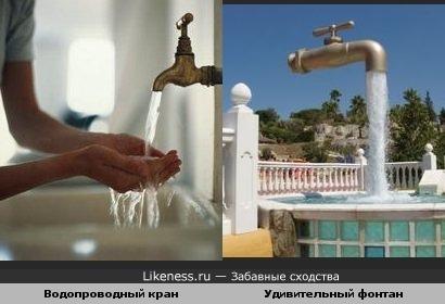 Кран похож на кран-фонтан в Испании