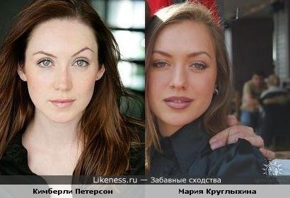 Кимберли Петерсон похожа на Марию Круглыхину
