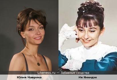 Юлия Маврина похожа на Ию Нинидзе