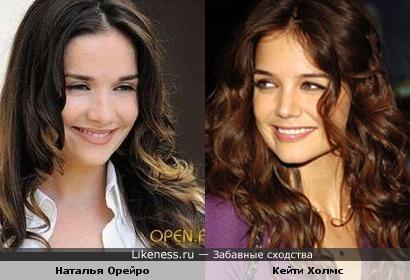 Наталья Орейро похожа на Кейти Холмс
