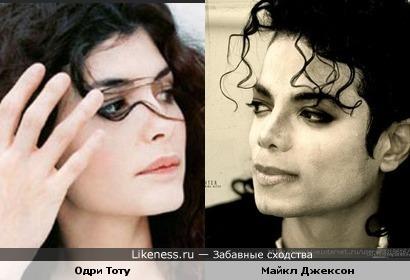Одри Тоту напомнила Майкла Джексон