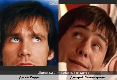 Дмитрий Паламарчук похож внешне и в игре на Джима Керри