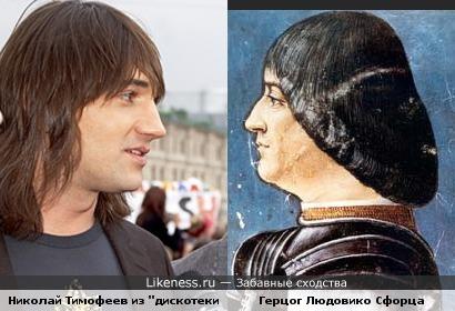 Николай Тимофеев похож на миланского герцога