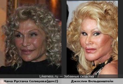 Мама Рустама напоминает женщину-кошку