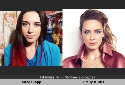Kate Clapp vs Emily Blunt