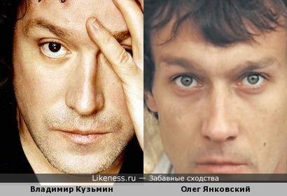 Владимир Кузьмин похож на Олега Янковского