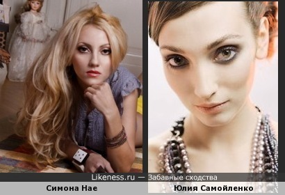 Юлия Самойленко похожа на Cимону Нае