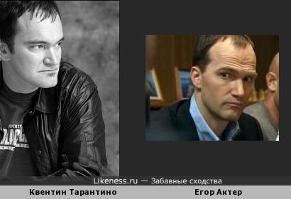 Квентин похож на Егора
